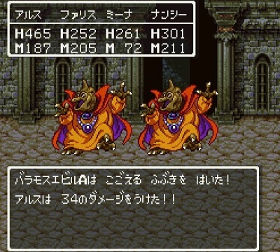 ドラゴンクエスト�V そして伝説へ... 隠しダンジョンのモンスター バラモスエビルの凍える吹雪.jpg