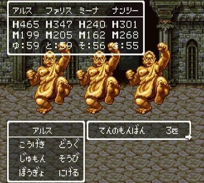 ドラゴンクエスト�V そして伝説へ... 隠しダンジョンのモンスター てんのもんばん.jpg