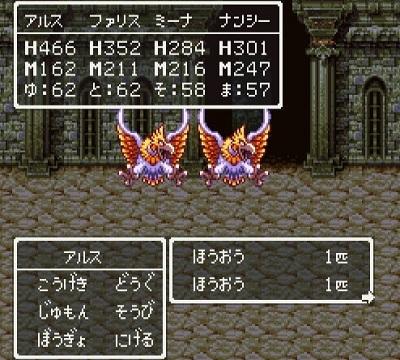 ドラゴンクエスト�V そして伝説へ... 隠しダンジョンのモンスター ほうおう.jpg