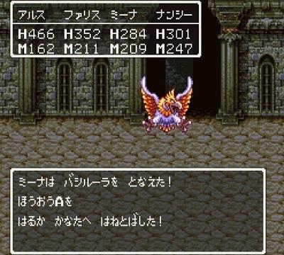 ドラゴンクエスト�V そして伝説へ... 隠しダンジョンのモンスター ほうおうの倒し方.jpg