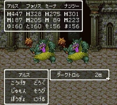 ドラゴンクエスト�V そして伝説へ... 隠しダンジョンのモンスター ダークトロル.jpg