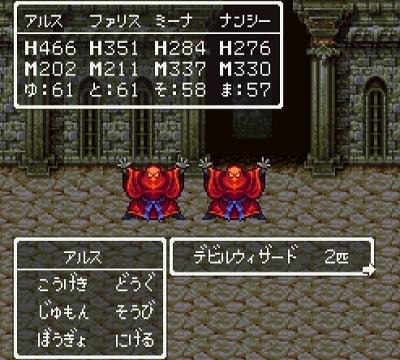 ドラゴンクエスト�V そして伝説へ... 隠しダンジョンのモンスター デビルウィザード.jpg