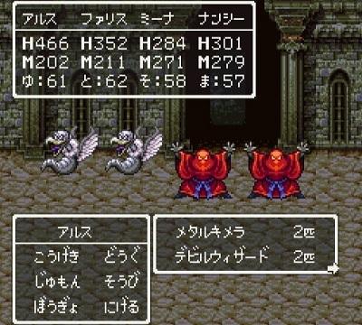 ドラゴンクエスト�V そして伝説へ... 隠しダンジョンのモンスター メタルキメラ.jpg
