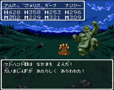 ドラゴンクエスト�V そして伝説へ… マドハンド→だいまじん.jpg