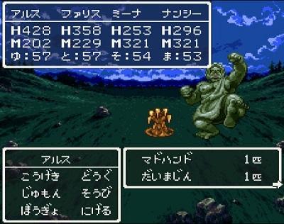 ドラゴンクエスト�V そして伝説へ… マドハンド だいまじん.jpg