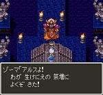 ドラゴンクエスト3そして伝説へ... プレイ日記 Part 28.jpg